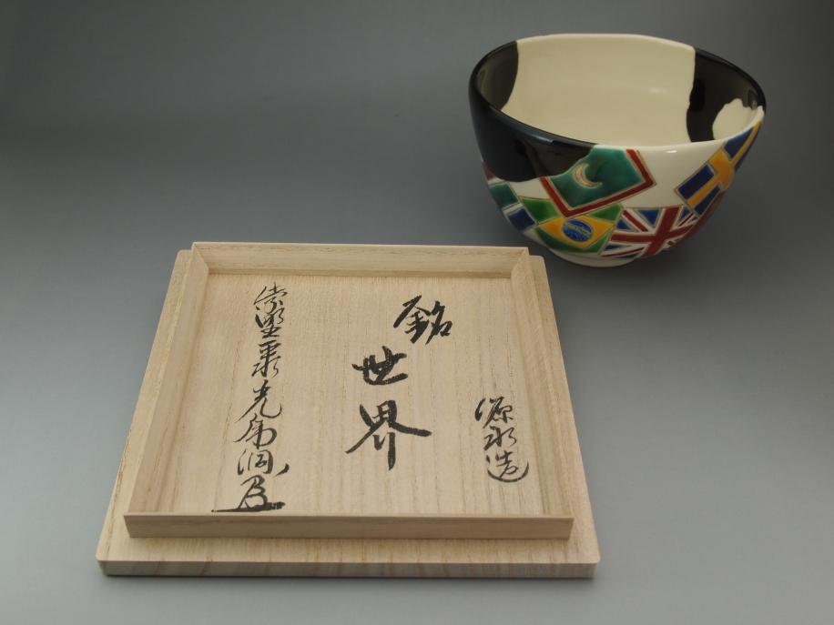 世界 -world- 茶碗 105,000円(税込)